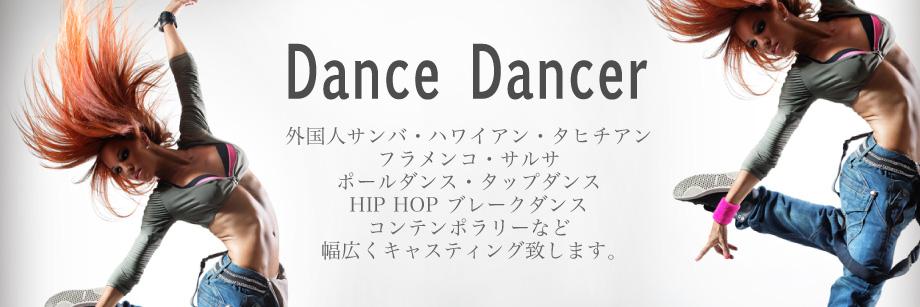 ダンサー派遣|パフォーマーズ・ネットワーク